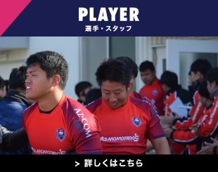 株式会社丸和運輸機関 AZ-MOMOTARO'S 選手紹介