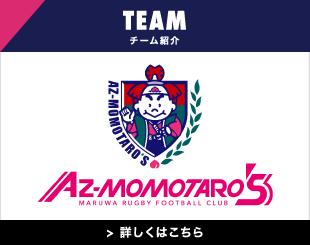 株式会社丸和運輸機関 AZ-MOMOTARO'S チーム