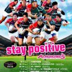 AZ-MOMOTARO'S 公式戦PRポスター